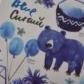 Maria_Ruban_carolineseidler_com_ColourfulBook11